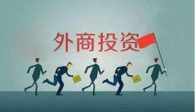 繼續壓減負面清單 支持外商投資新開放領域