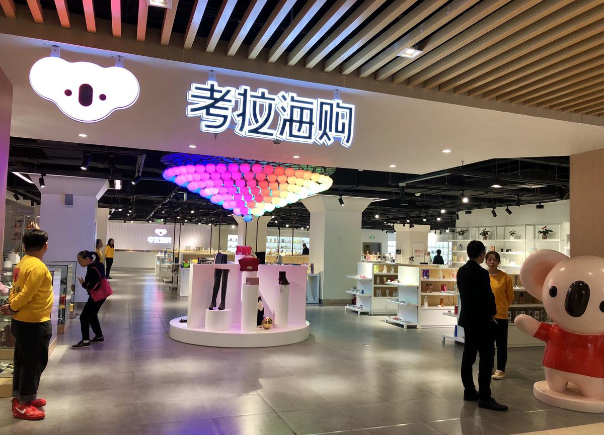 2019中国义乌进口商品博览会秋季展考拉海购。