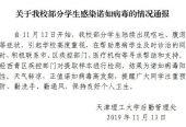 天津理工大學部分學生出現嘔吐癥狀 經檢測感染諾如病毒
