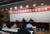 齊鐵法院黨支部建設工作經驗在省法院 機關及直屬黨務干部培訓班上交流
