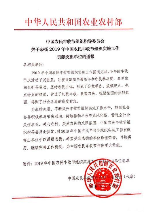 (圖:由農業農村部牽頭組織成立的中國農民豐收節組織指導委員會,對拼多多、中國銀聯等2019年豐收節期間貢獻突出單位予以表彰)