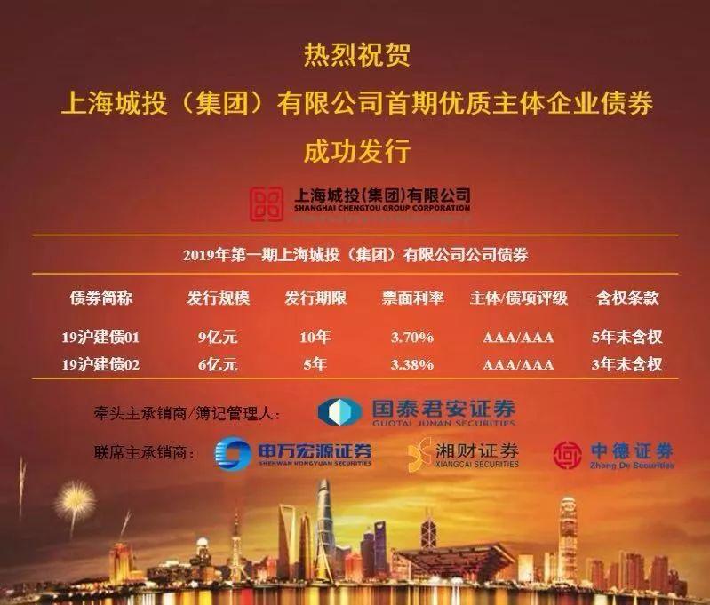 上海城投成功发行首期优质主体企业债券