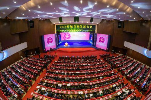 2019婺城首届发展大会开幕式现场。陈俊 摄