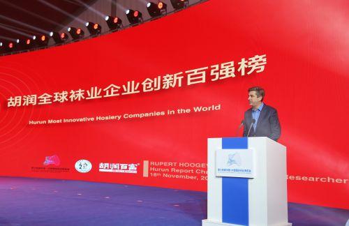 胡润全球袜业企业创新百强榜在浙江诸暨正式发布。沈贞海 摄