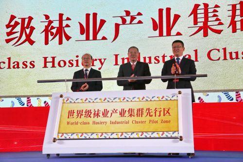 世界级袜业产业集群先行区正式揭牌。沈贞海 摄