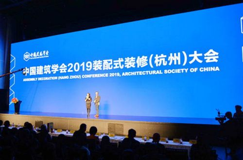 中国建筑学会2019装配式装修(杭州)大会在杭举行