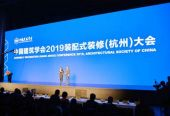 中國建筑學會2019裝配式裝修(杭州)大會在杭舉行