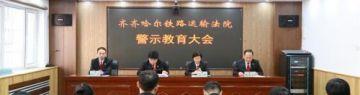 齐铁法院召开廉政警示教育大会