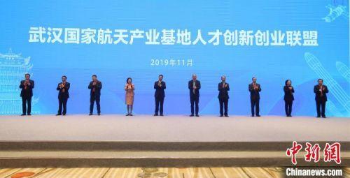 """""""武漢國家航天產業基地人才創新創業聯盟""""正式揭牌成立。主辦方供圖"""
