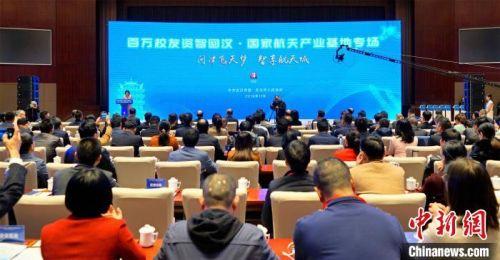 多項目簽約武漢國家航天產業基地總金額逾1056億元