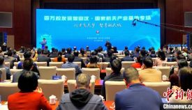 多項目簽約武漢國家航天產業基地 總金額逾1056億元