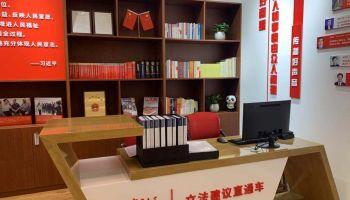 上海人大:基層立法聯系點將實現上海各區全覆蓋