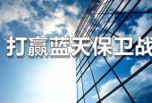 """冬天污染防治讓企業""""先停再說""""?10部門出臺方案堅決反對"""