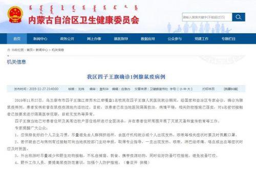 内蒙古乌兰察布市四子王旗确诊1例腺鼠疫病例