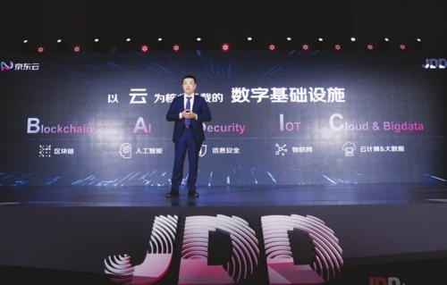 图为在JDD-2019京东全球科技探索者大会上,京东集团副总裁、京东云公共业务负责人杜正平介绍京东云在智能城市、智能供应链、智能物联网等众多场景中的应用。京东云/供图