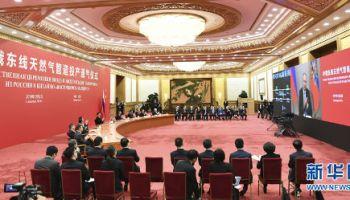 中俄元首共同见证中俄东线天然气管道投产通气仪式
