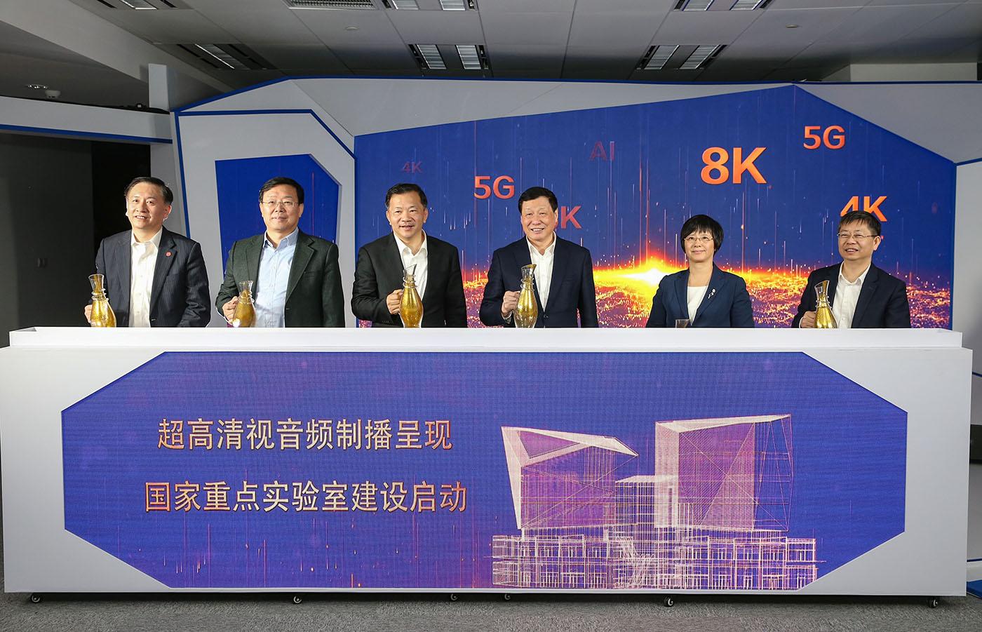 我国首个超高清视音频国家重点实验室在沪启动建设慎海雄、应勇出席