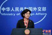 只要是中国的就是不安全的? 外交部:逻辑荒谬