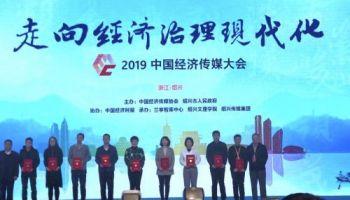 第31届中国经济新闻奖揭晓 中国经济导报社报、刊、网多篇作品获奖