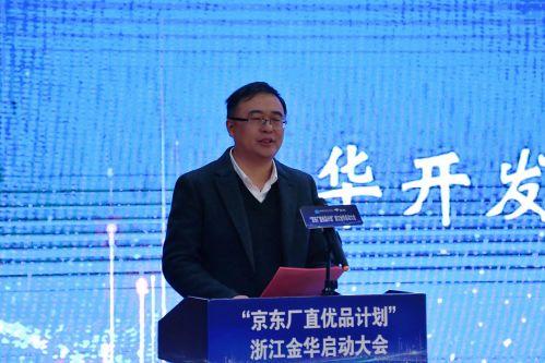 金华经济技术开发区党工委副书记、管委会主任李斌峰介绍开发区数字经济发展情况。江红滨 摄