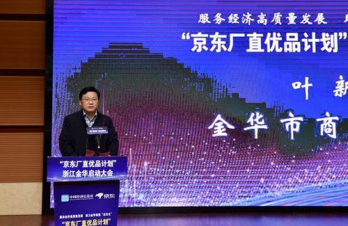 金华市商务局局长叶新良介绍金华数字经济产业发展和未来战略布局情况。李建林 摄
