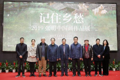 """""""记住乡愁""""2019张明中国画作品巡回展开展仪式现场。沈继平 摄"""