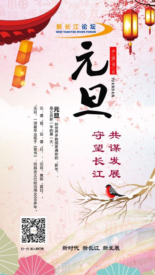 """""""新长江论坛""""组委会元旦祝词"""