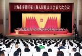 奉贤区第五届人民代表大会第六次会议开幕
