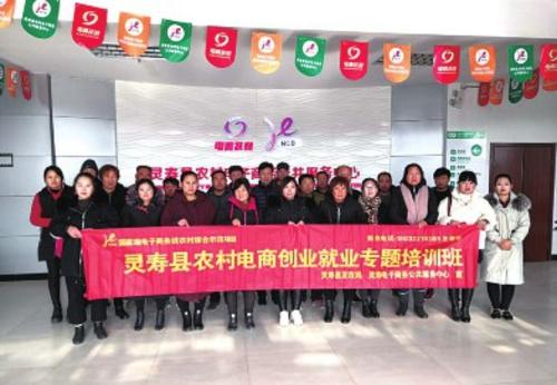 灵寿县农村电商创业就业专题培训班。灵寿县发展改革局/供图