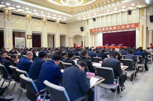 1月10日,宁夏全区发展和改革工作会议召开。李威威  摄