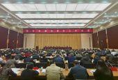 坚守初心使命 奋力担当作为 宁波发展和改革工作会议召开