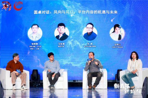 """""""新青年 新媒体""""2020新媒体行业南方峰会场景"""