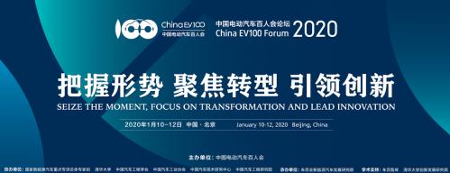 中国电动汽车百人会论坛(2020)盛大举行