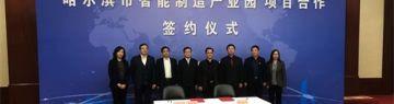 哈尔滨市发改委引入的深圳市智能制造产业园项目在冰雪节期间签约