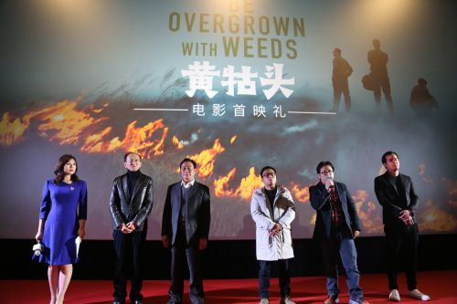 《黄牯头》首映礼现场。 记者沈贞海 摄