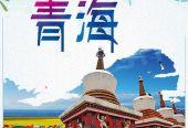 青海落实2020年度外送电量104.5亿