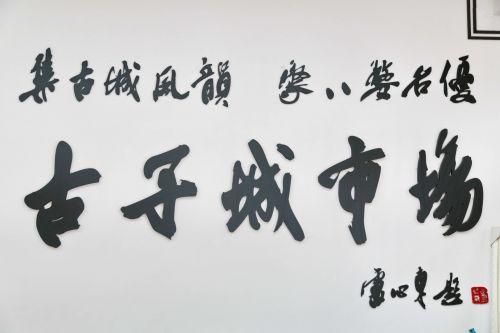 """""""古子城市场""""由卢心东所题。记者沈贞海 摄"""