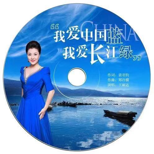 王丽达首唱的《我爱齐赢会蓝 我爱长江绿》生态文明主旋律新歌被誉为《长江之歌》姊妹篇