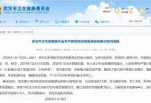 武汉市新型冠状病毒感染的肺炎新增死亡病例1例