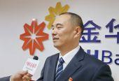 """金华银行义乌分行荣获""""跨境人民币工作先进集体""""殊荣"""