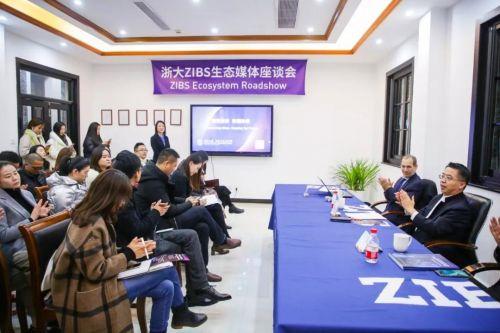 浙大ZIBS生态媒体座谈会杭州场