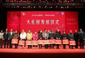 """上海奉贤区举行""""梦圆新春 温暖贤城""""2020迎新圆梦活动"""
