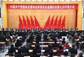 中国共产党国家发展和改革委员会直属机关第七次代表大会胜利闭幕