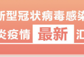 最新数据!全国已确诊新型肺炎病例324例 湖北270例北京10例