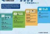 简•快•好•省——广州用电更EASY! 广州优化电力营商环境改革进入3.0时代