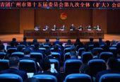 共青团广州市委号召全市青年投身广州决胜全面建成小康社会
