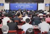 """天津和平区出台""""和平科六条""""助力引育新动能推动高质量发展"""