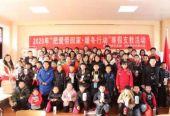 陕西府谷县21位大学生志愿者春节爱心支教暖童心