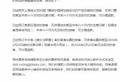 上海迪士尼度假区正常运营 应对新型肺炎疫情,临时调整票务政策