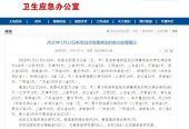 我国确诊440例新型冠状病毒肺炎病例,湖北省375例